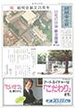 平成0元年 総明会会報1989