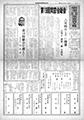 昭和58年 総明会会報1983