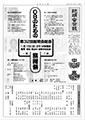 平成8年 総明会会報1996