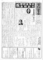 昭和50年 総明会会報1975