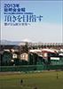 平成25年 総明会会報2013