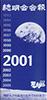平成13年 総明会会報2001