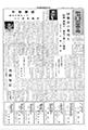 昭和53年 総明会会報1978