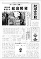 平成11年 総明会会報1999