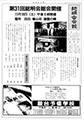 平成7年 総明会会報1995