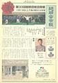 平成9年 総明会会報1997