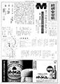 平成3年 総明会会報1991
