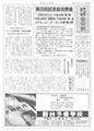 平成6年 総明会会報1994