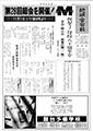 平成4年 総明会会報1992