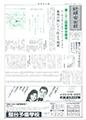 昭和61年 総明会会報1986