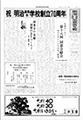 昭和57年 総明会会報1982