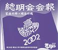 平成14年 総明会会報2002
