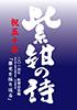平成26年 総明会会報2014