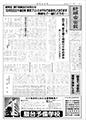 昭和60年 総明会会報1985
