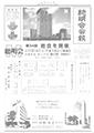 平成10年 総明会会報1998