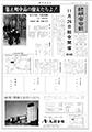 昭和63年 総明会会報1988