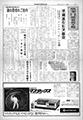 昭和54年 総明会会報1979
