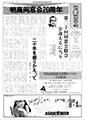 昭和59年 総明会会報1984