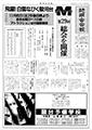 平成5年 総明会会報1993